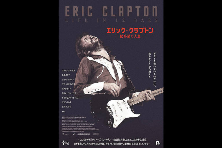 ERIC CLAPTON  -LIFE IN 12 BARS-